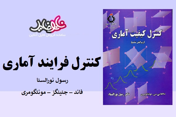 کتاب کنترل فرایند آماری مونتگومری ترجمه دکتر نورالسنا