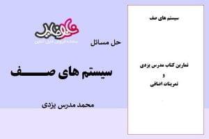 کتاب حل المسائل سیستم های صف محمد مدرس یزدی
