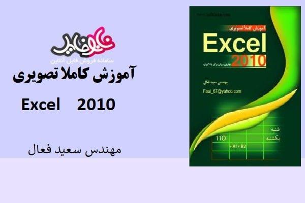کتاب آموزش کاملا تصویری Excel 2010 اثر مهندس سعید فعال