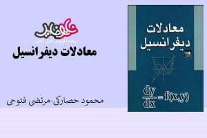 کتاب معادلات دیفرانسیل اثر محمود حصارکی و مرتضی فتوحی