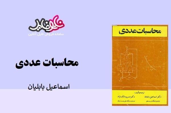 کتاب محاسبات عددی اسماعیل بابلیان