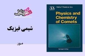 کتاب شیمی فیزیک مور نسخه انگلیسی