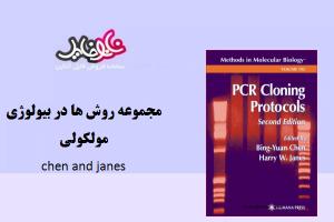 کتاب مجموعه روش ها در بیولوژی مولکولی پروتکل های PCR CLONING