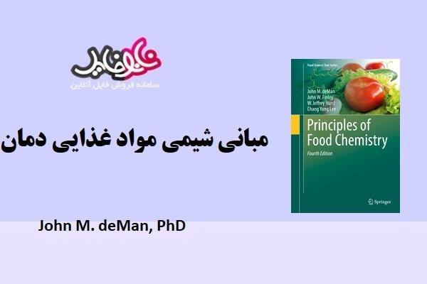 کتاب مبانی شیمی مواد غذایی دمان