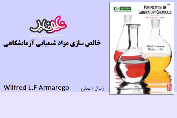 کتاب خالص سازی مواد شیمیایی آزمایشگاهی از Wilfred L.F Armarego (زبان اصلی)
