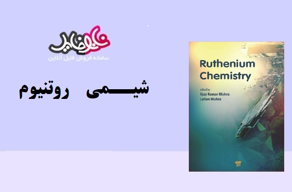 کتاب شیمی روتنیوم