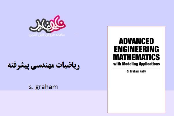کتاب ریاضیات مهندسی پیشرفته S. Graham Kelly