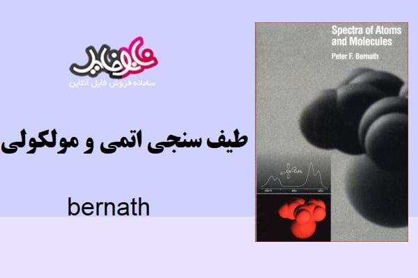 کتاب طیف سنجی اتمی و مولکولی نوشته bernath
