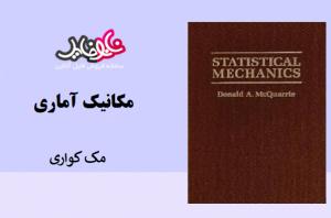 کتاب مکانیک آماری مک کواری نسخه انگلیسی