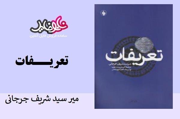 کتاب تعریفات میرسید شریف جرجانی