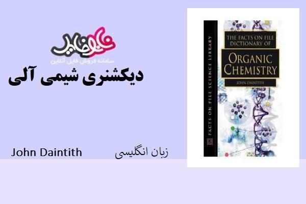 کتاب دیکشنری شیمی آلی اثر john daintith