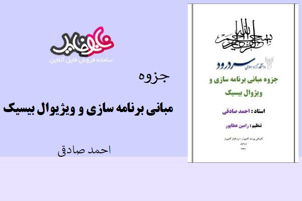 جزوه مبانی برنامه سازی و ویژیوال بیسیک استاد احمد صادقی