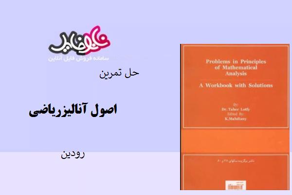 کتاب حل تمرین اصول آنالیز ریاضی اثر رودین