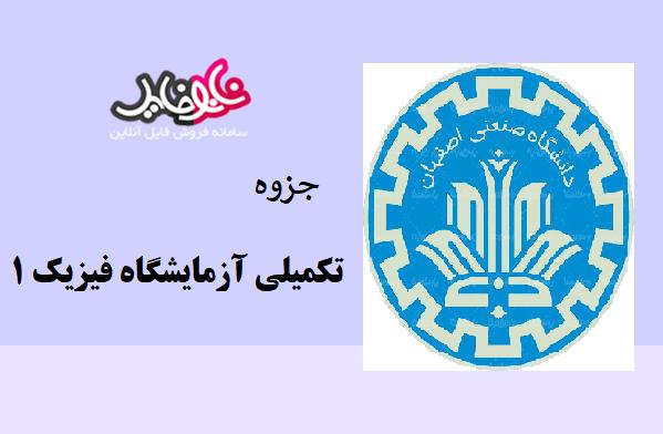 جزوه آزمایشگاه فیزیک ۱ دانشگاه صنعتی اصفهان