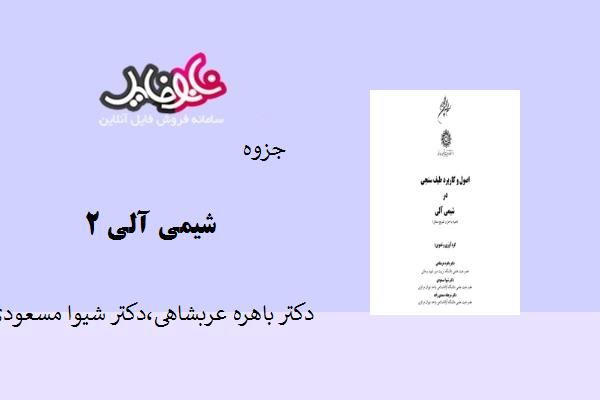جزوه شیمی آلی ۲ اثر دکتر باهره عربشاهی ،دکتر شیوا مسعود