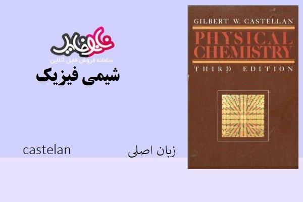 کتاب شیمی فیزیک اثر castelan