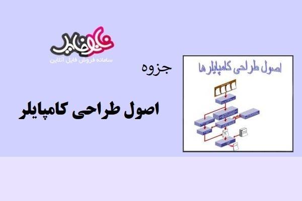 جزوه اصول طراحی کامپایلر فرمیسک ناصر زاده