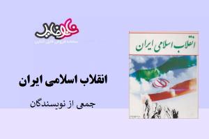 کتاب انقلاب اسلامی ایران جمعی از نویسندگان