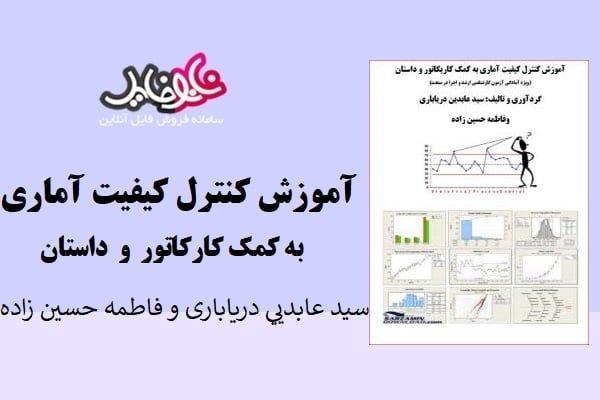 کتاب آموزش کنترل کیفیت آماری به کمک کاریکاتور و داستان سید عابدیی دریاباری و فاطمه حسین زاده