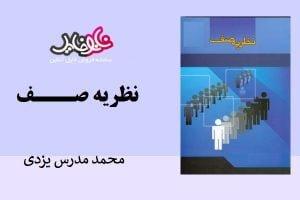 کتاب نظریه صف محمد مدرس یزدی