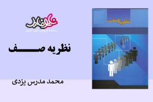 "<span itemprop=""name"">کتاب نظریه صف محمد مدرس یزدی</span>"
