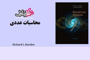 "<span itemprop=""name"">کتاب محاسبات عددی اثر Richard L.Burden ( زبان اصلی)</span>"