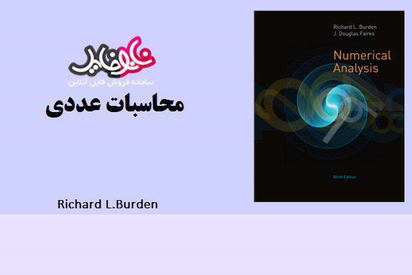 کتاب محاسبات عددی اثر Richard L.Burden ( زبان اصلی)