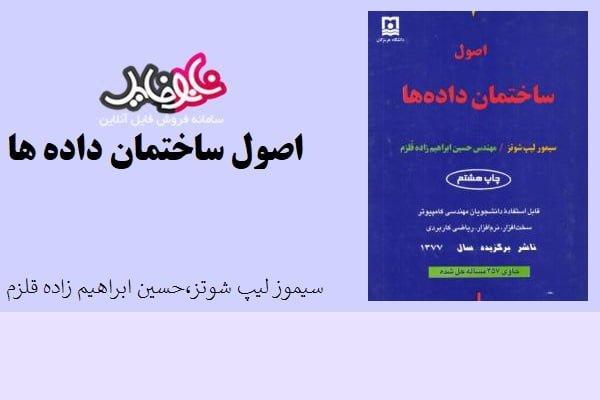 کتاب ساختمان اصول داده ها از سیموز لیپ شوتز،حسین ابراهیم زده قلزم