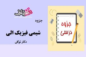 جزوه شیمی فیزیک آلی دکتر توکلی دانشگاه تهران