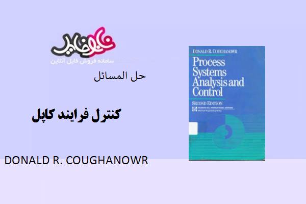 خرید کتاب حل المسائل کنترل فرایند کاپل اثر دونالد کوقانور (زبان اصلی )