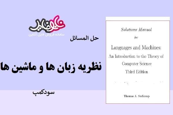 کتاب حل المسائل نظریه زبان ها و ماشین ها سودکمپ زبان اصلی
