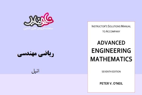 کتاب حل المسائل ریاضی مهندسی انیل