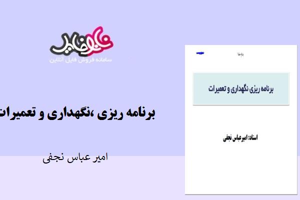 جزوه برنامه ریزی ،نگهداری و تعمیرات اثر دکتر امیر عباس نجفی
