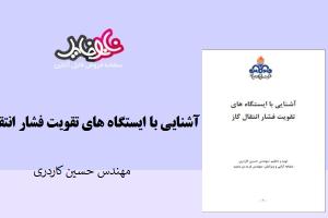 کتاب آشنایی با ایستگاههای تقویت فشار انتقال گاز اثر مهندس حسین کاردری