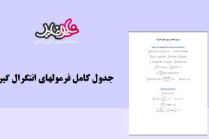 جزوه جدول کامل فرمولهای انتگرال گیری