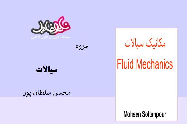 جزوه مکانیک سیالات محسن سلطانپور