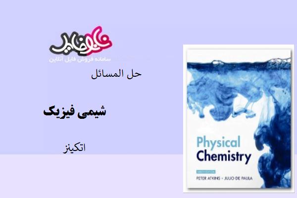 حل المسائل شیمی فیزیک از اتکینز