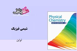 کتاب شیمی فیزیک لواین