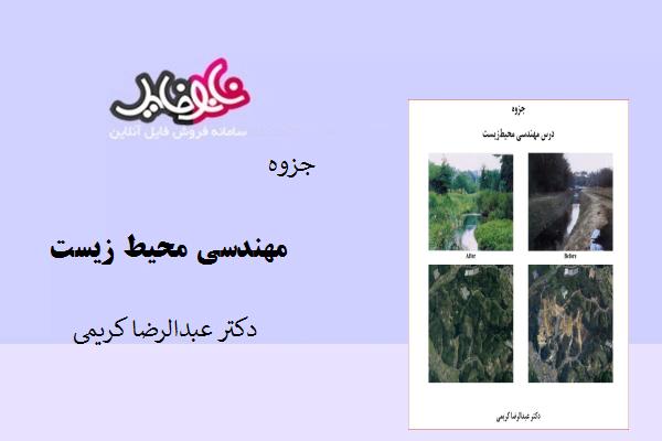 جزوه مهندسی محیط زیست دکتر عبدالرضا کریمی