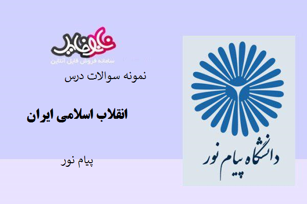 نمونه سوالات درس انقلاب اسلامی ایران با پاسخ کلیدی