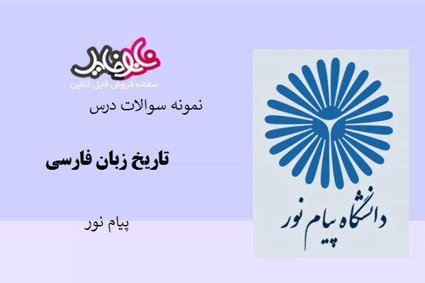 نمونه سوالات درس تاریخ زبان فارسی با پاسخ کلیدی