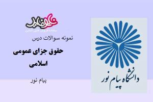 نمونه سوالات درس حقوق جزای عمومی اسلامی