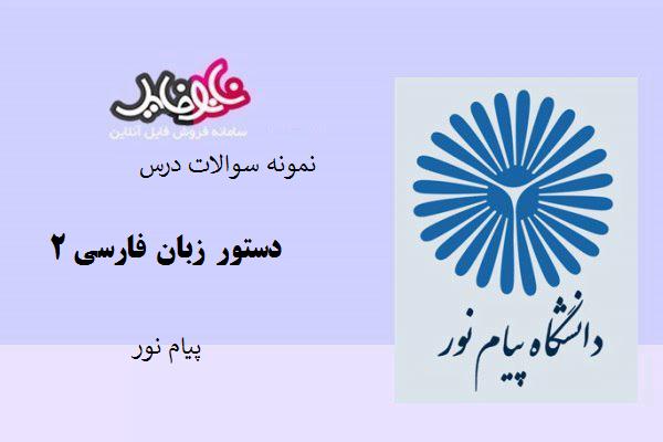 نمونه سوالات درس دستور زبان فارسی با پاسخ کلیدی