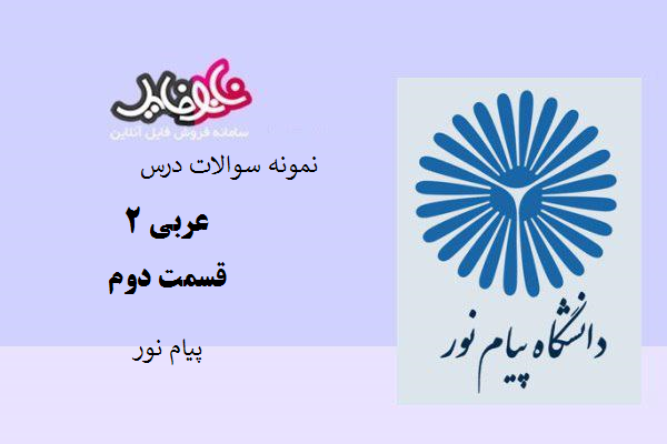 نمونه سوالات درس عربی ۲ قسمت دوم با پاسخ کلیدی