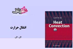 کتاب انتقال حرارت از جی جی