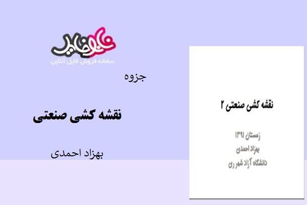 جزوه نقشه کشی صنعتی اثر بهزاد احمدی