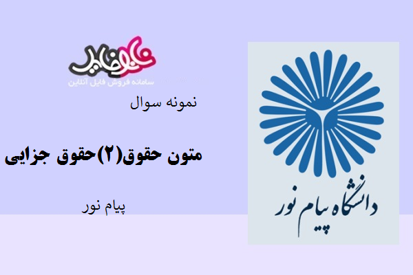 نمونه سوال متون حوق(۲)حقوق جزایی دانشگاه پیام نور