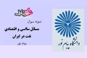 نمونه سوال مسائل سیاسی و اقتصادی نفت ایران دانشگاه پیام نور