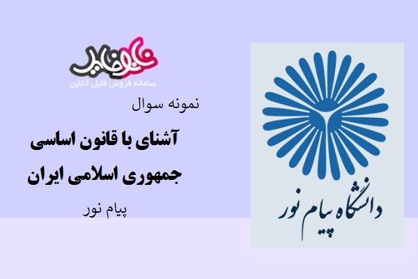 نمونه سوال آشنای با قانون اساسی جمهوری اسلامی ایران دانشگاه پیام نور
