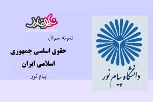 نمونه سوال حقوق اساسی جمهوری اسلامی ایران دانشگاه پیام نور